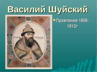 Василий Шуйский Правление 1606-1610г