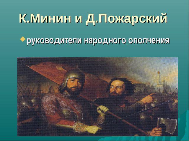 К.Минин и Д.Пожарский руководители народного ополчения