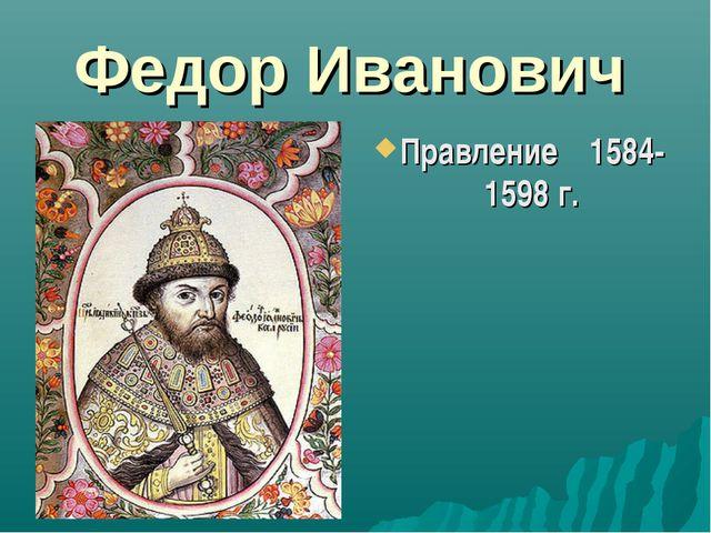 Федор Иванович Правление 1584-1598 г.