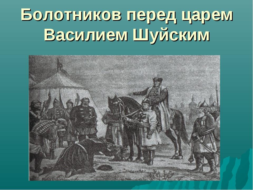 Болотников перед царем Василием Шуйским