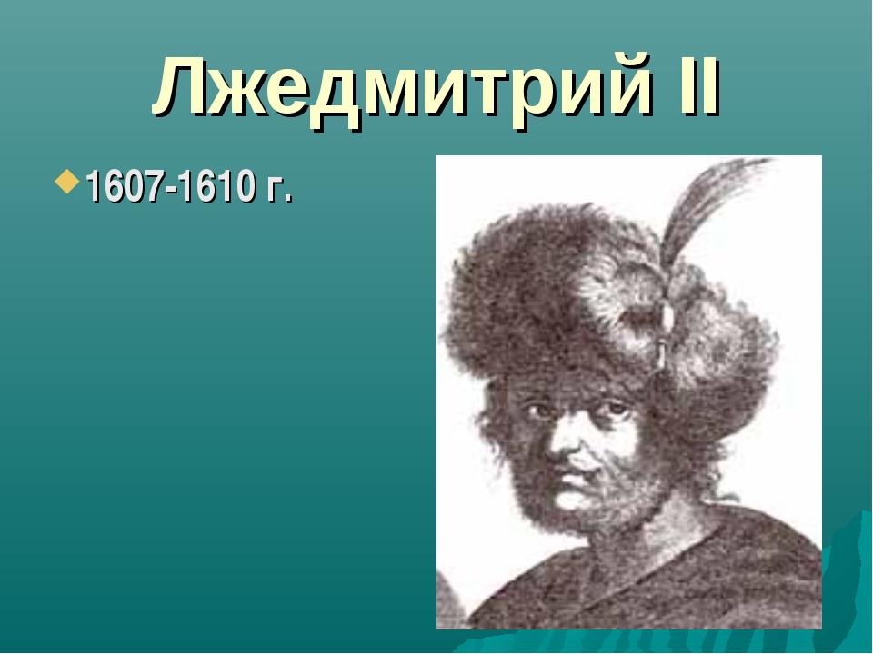 Лжедмитрий II 1607-1610 г.
