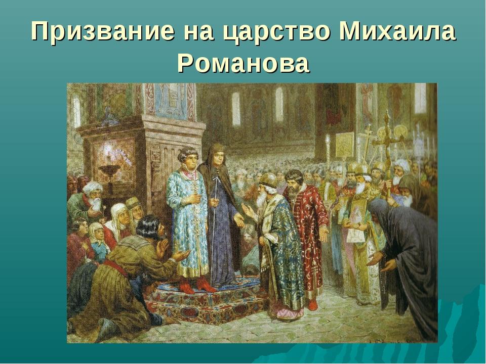 Призвание на царство Михаила Романова