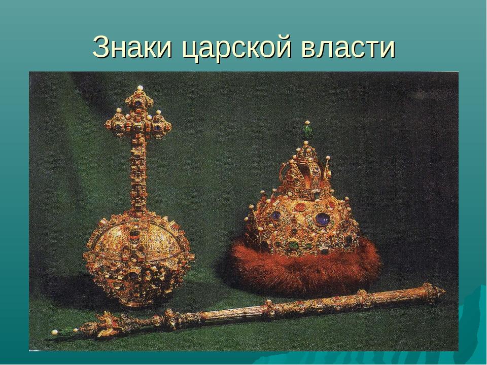 Знаки царской власти