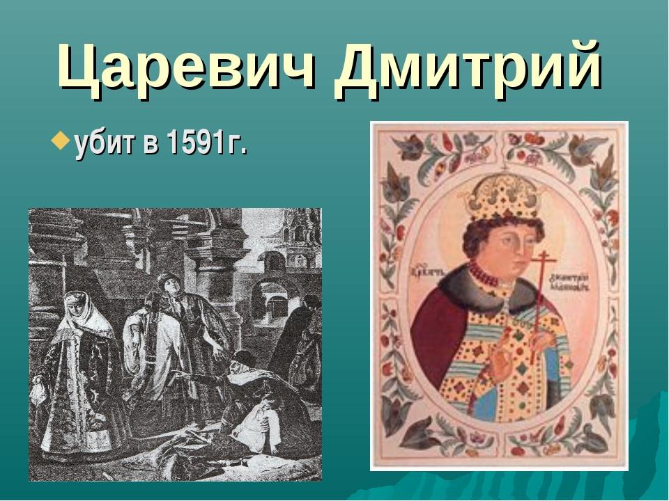 Царевич Дмитрий убит в 1591г.