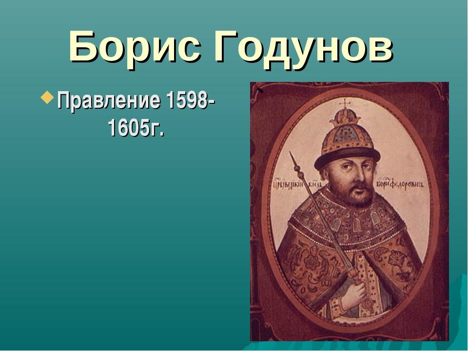 Борис Годунов Правление 1598-1605г.