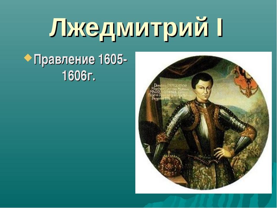 Лжедмитрий I Правление 1605-1606г.