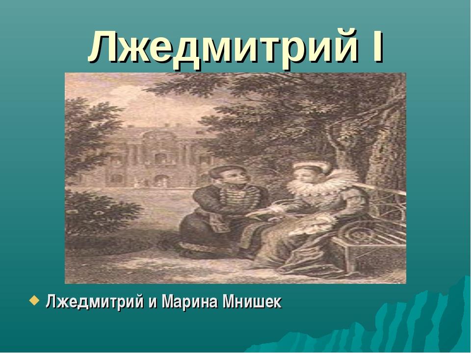 Лжедмитрий I Лжедмитрий и Марина Мнишек