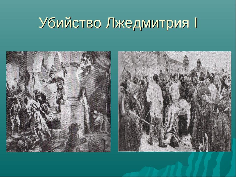 Убийство Лжедмитрия I