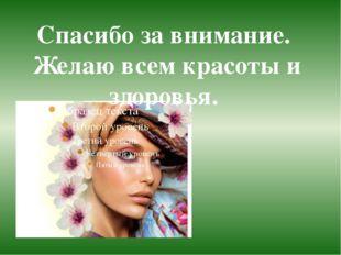 Спасибо за внимание. Желаю всем красоты и здоровья.