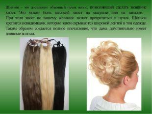 Шиньон – это достаточно объемный пучок волос, позволяющий сделать женщине хво