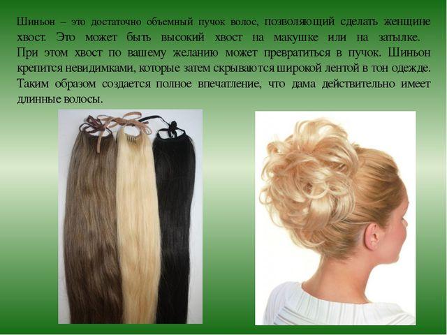 Шиньон – это достаточно объемный пучок волос, позволяющий сделать женщине хво...