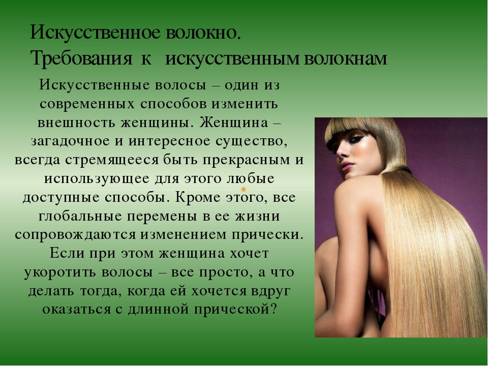 Искусственные волосы – один из современных способов изменить внешность женщин...
