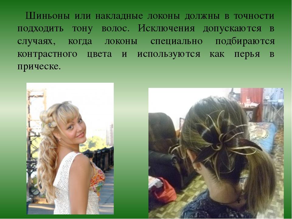 Шиньоны или накладные локоны должны в точности подходить тону волос. Исключе...