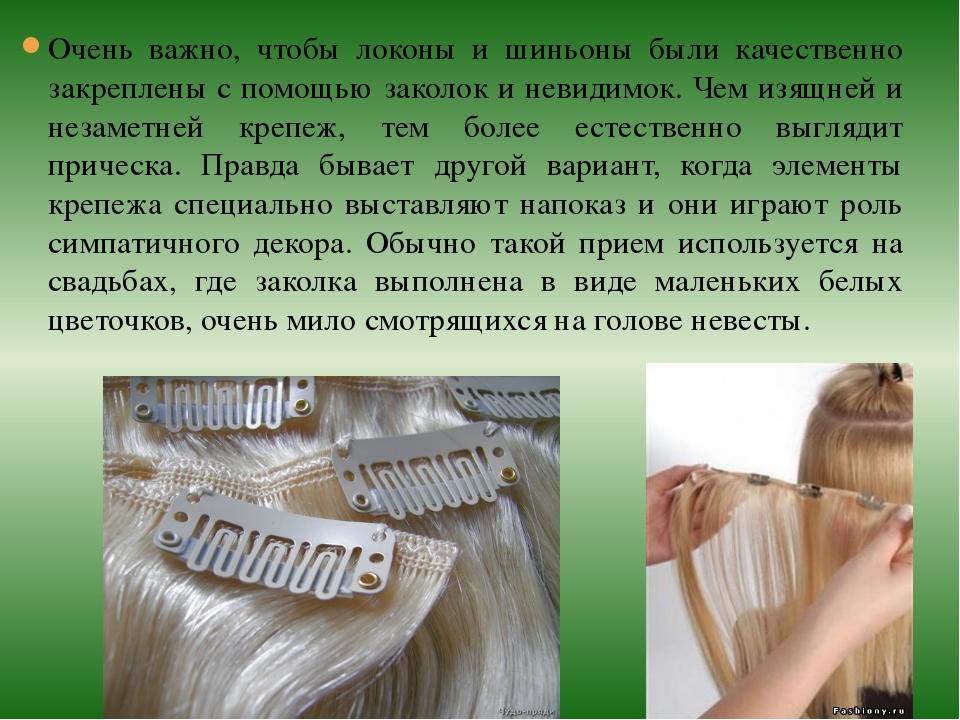 Очень важно, чтобы локоны и шиньоны были качественно закреплены с помощью зак...