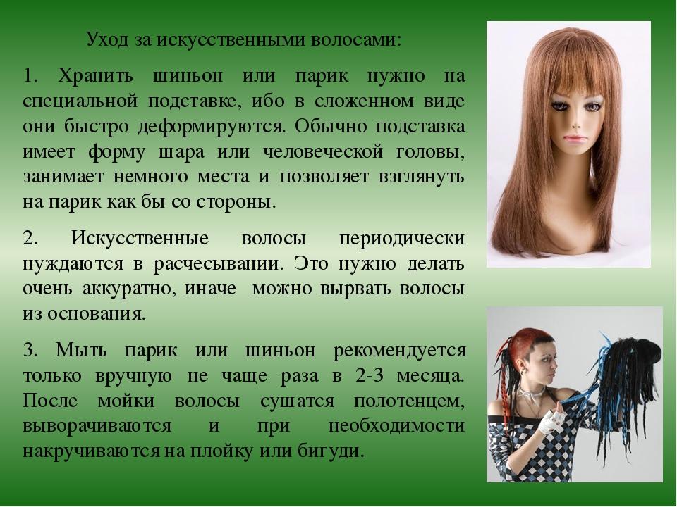 Уход за искусственными волосами: 1. Хранить шиньон или парик нужно на специал...
