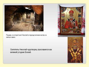 Святитель Николай чудотворец прославился как великий угодник Божий. Пещера, в