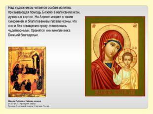 Над художником читается особая молитва, призывающая помощь Божию в написании