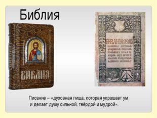 Библия Писание – «духовная пища, которая украшает ум и делает душу сильной, т