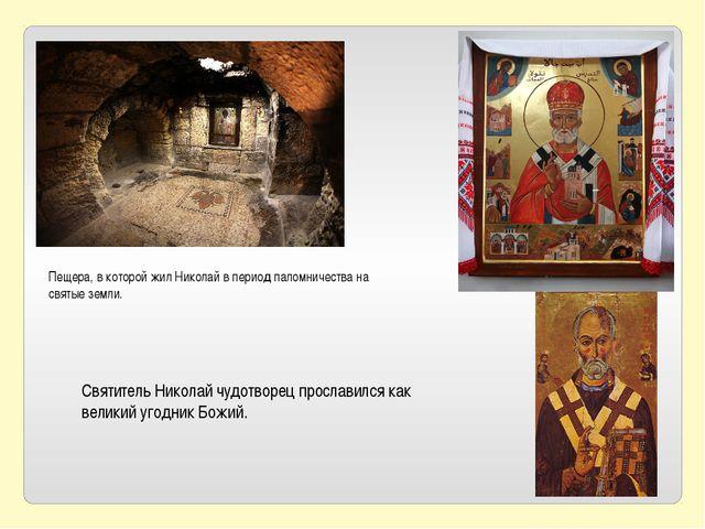 Святитель Николай чудотворец прославился как великий угодник Божий. Пещера, в...