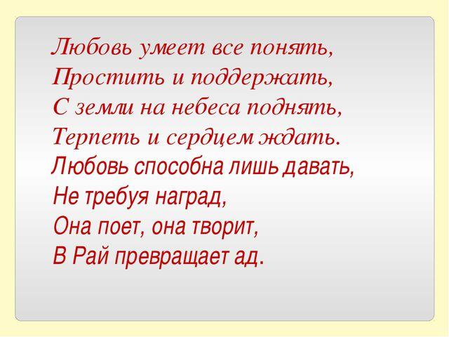 Любовь умеет все понять, Простить и поддержать, С земли на небеса поднять, Те...