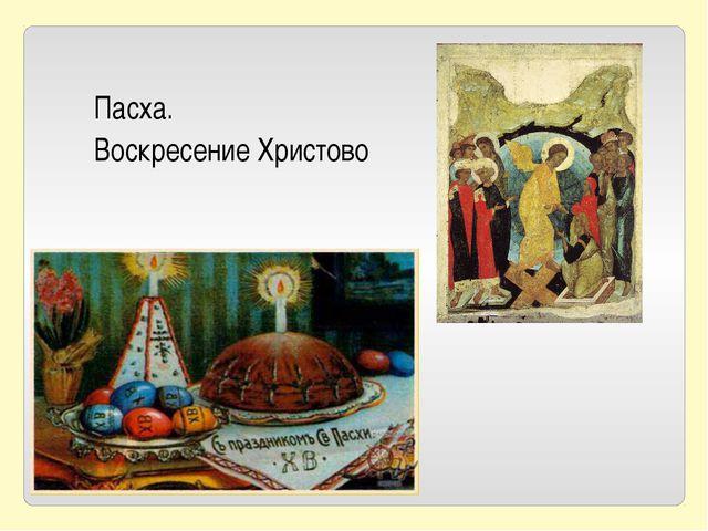 Пасха. Воскресение Христово