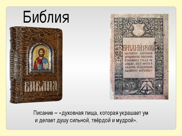 Библия Писание – «духовная пища, которая украшает ум и делает душу сильной, т...