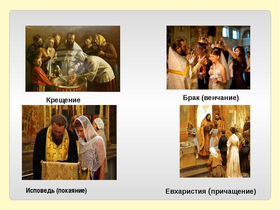 Евхаристия (причащение) Исповедь(покаяние) Брак(венчание) Крещение