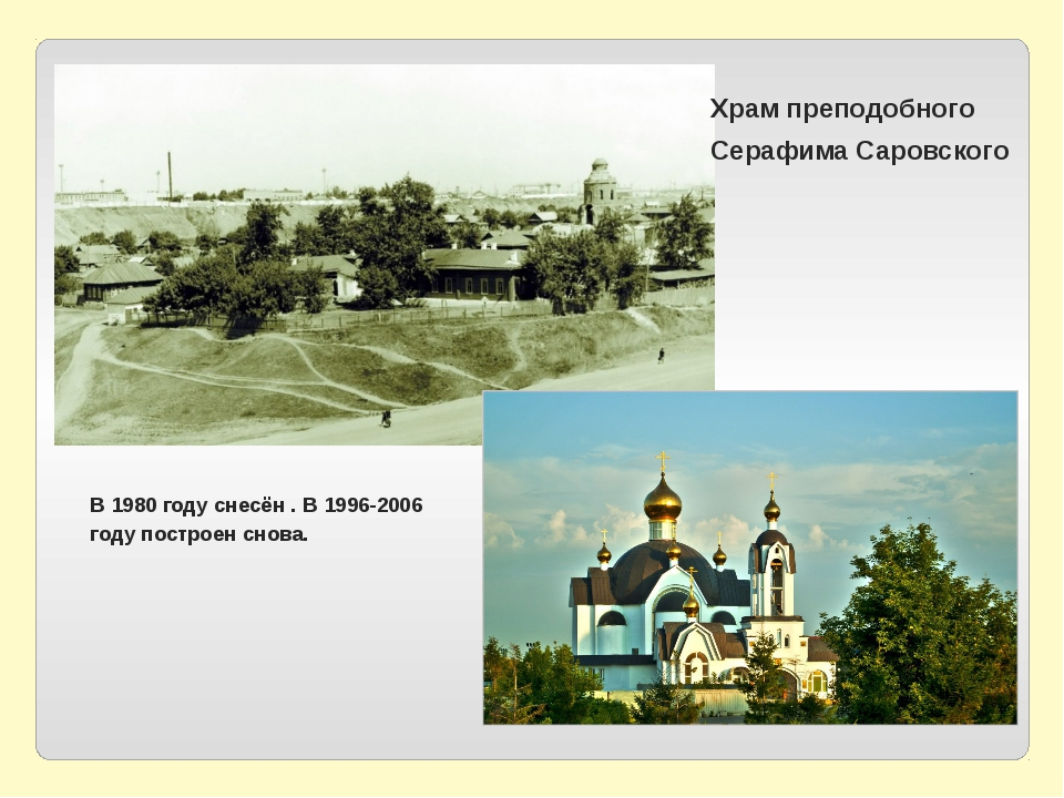 Храм преподобного Серафима Саровского В 1980 году снесён . В 1996-2006 году...