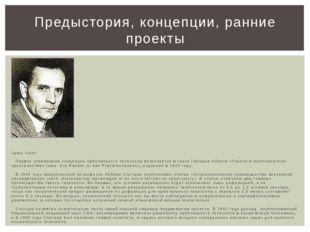Эдвин Хаббл Первое упоминание концепции орбитального телескопа встречается в
