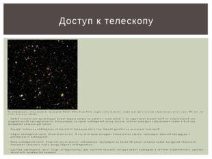 На изображении, полученном по программе Hubble Ultra Deep Field, видны сотни