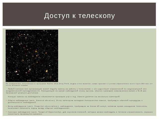 На изображении, полученном по программе Hubble Ultra Deep Field, видны сотни...