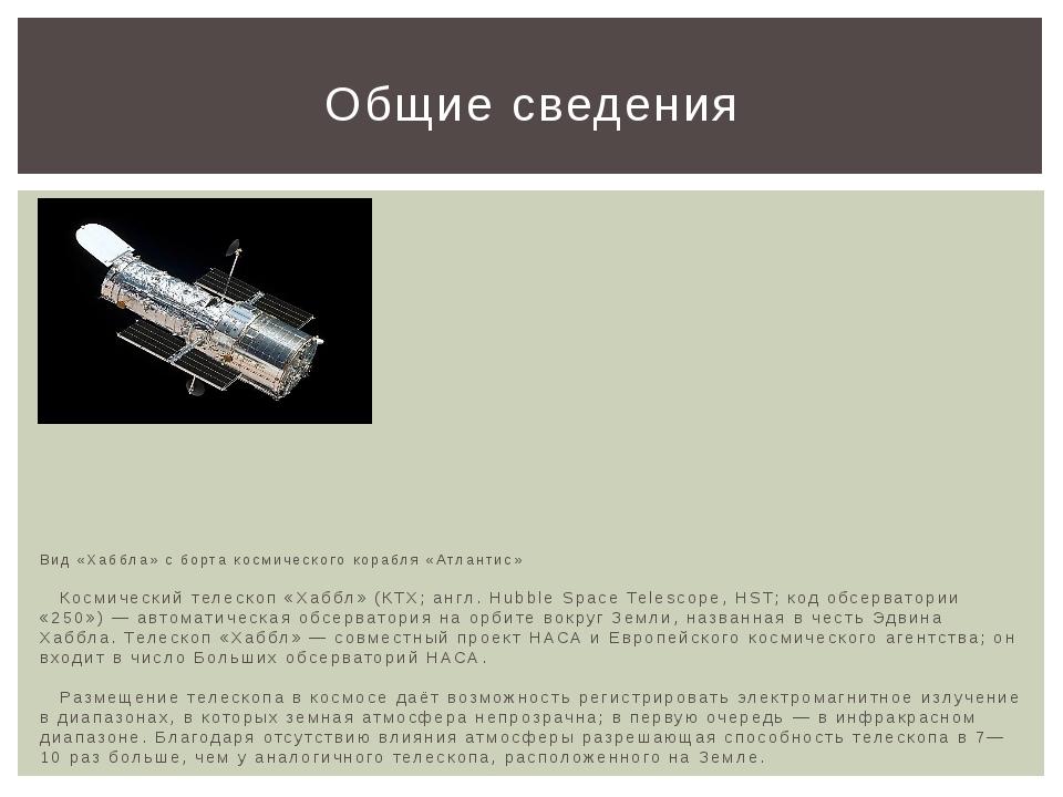 Вид «Хаббла» с борта космического корабля «Атлантис» Космический телескоп «Х...