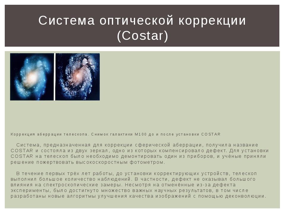 Коррекция аберрации телескопа. Снимок галактики М100 до и после установки CO...