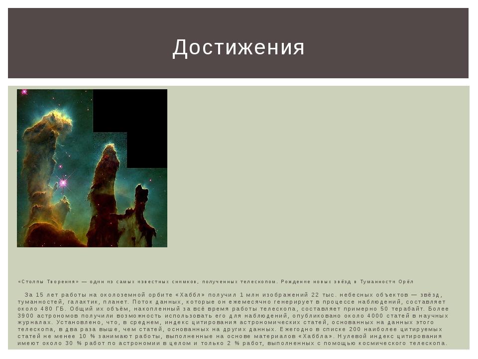 «Столпы Творения» — один из самых известных снимков, полученных телескопом....