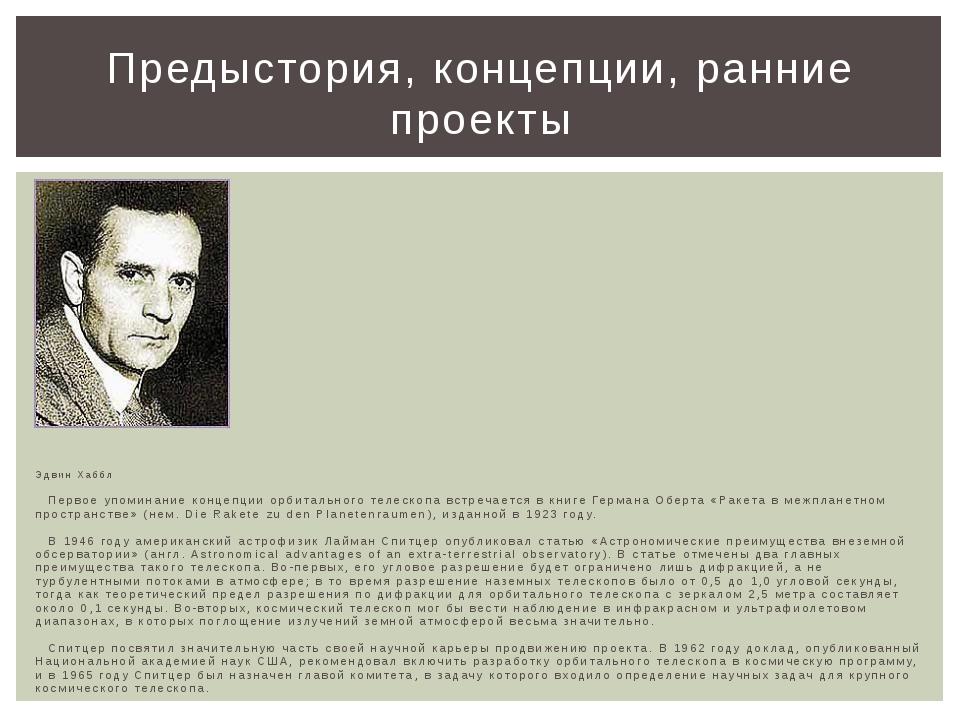 Эдвин Хаббл Первое упоминание концепции орбитального телескопа встречается в...