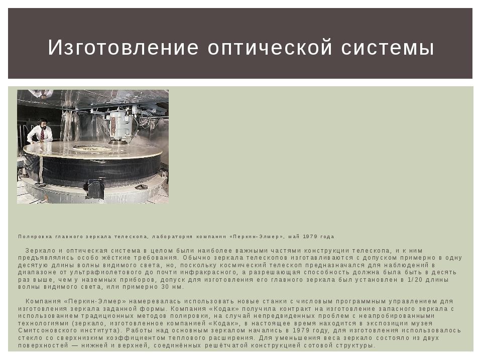 Полировка главного зеркала телескопа, лаборатория компании «Перкин-Элмер», м...
