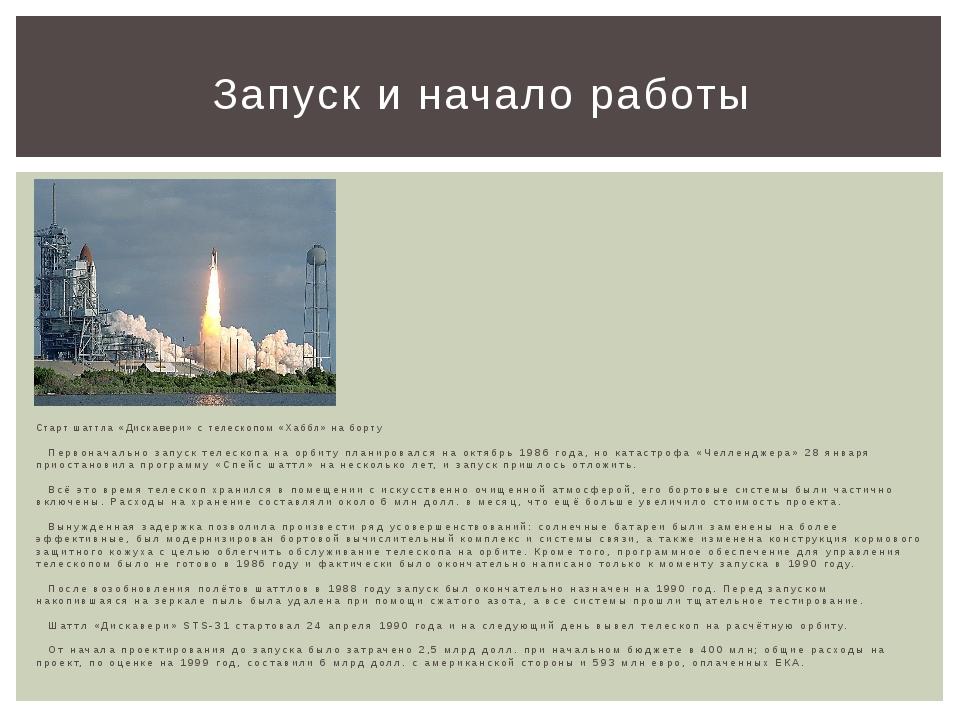Старт шаттла «Дискавери» с телескопом «Хаббл» на борту Первоначально запуск...