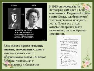 В 1915 он переезжает в Петроград, сам идет к Блоку знакомиться. Радушный прие