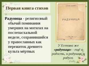 Первая книга стихов Радуница - религиозный обычай поминания умерших на могила