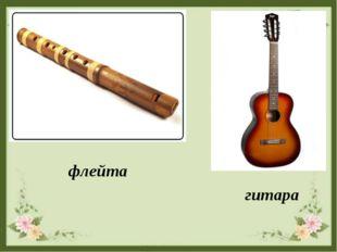 гитара флейта