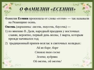 Фамилия Есенин произошла от слова «есеня» — так называли на Рязанщине осень.