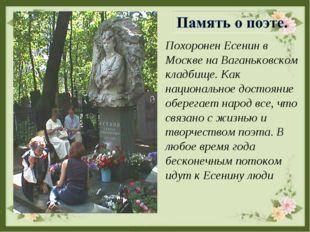 Похоронен Есенин в Москве на Ваганьковском кладбище. Как национальное достоян
