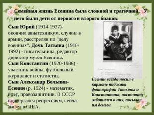 """Сын Юрий (1914-1937)-окончил авиатехникум, служил в армии, расстрелян по """"дел"""