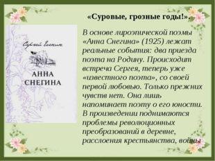В основе лироэпической поэмы «Анна Снегина» (1925) лежат реальные события: дв