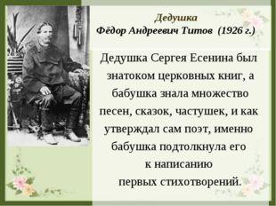 Дедушка Фёдор Андреевич Титов (1926 г.) Дедушка Сергея Есенина был знатоком