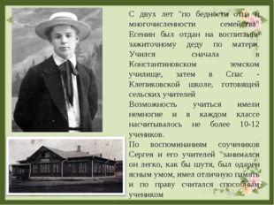 """С двух лет """"по бедности отца и многочисленности семейства"""" Есенин был отдан н"""