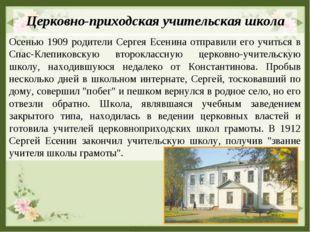Церковно-приходская учительская школа Осенью 1909 родители Сергея Есенина отп