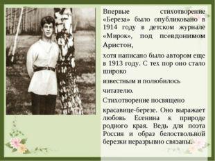 Впервые стихотворение «Береза» было опубликовано в 1914 году в детском журнал