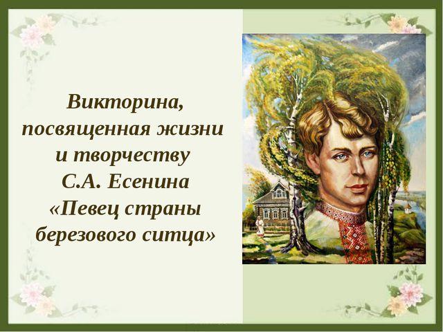 Викторина, посвященная жизни и творчеству С.А. Есенина «Певец страны березово...
