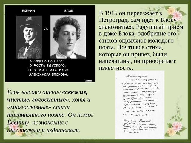 В 1915 он переезжает в Петроград, сам идет к Блоку знакомиться. Радушный прие...
